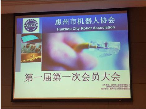 广东省机器人协会领导